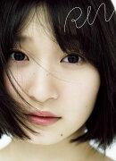 【楽天限定特典付き】Juice=Juice・宮本佳林 卒業写真集 『 RIN 』