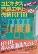 ユビキタス無線工学と微細RFID第2版