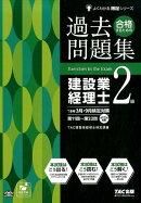 合格するための過去問題集建設業経理士2級('18年3月・9月検定対策)