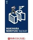 """【先着特典】Makihara Noriyuki Concert Tour 2019 """"Design & Reason""""(チケットホルダー付き) [ 槇原敬之 ]"""