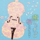 癒しのチェロ〜桜ソング・ベスト