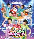 NHK「おかあさんといっしょ」スペシャルステージ からだ!うごかせ!元気だボーン!【Blu-ray】 [ 花田ゆういちろう、…