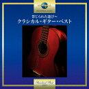 禁じられた遊び〜クラシカル・ギター・ベスト