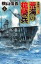 荒海の槍騎兵2 激闘南シナ海 (C★NOVELS 55-110) [ 横山 信義 ]