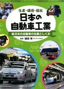 日本の自動車の生産としくみ