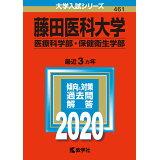 藤田医科大学(医療科学部・保健衛生学部)(2020) (大学入試シリーズ)