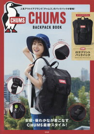 CHUMS BACKPACK BOOK ([バラエティ])