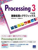 Processing3による画像処理とグラフィックス