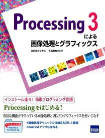 Processing3による画像処理とグラフィックス [ 谷尻かおり ]