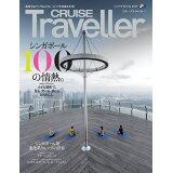 CRUISE Traveller(Spring 2020) シンガポール、100の情熱。