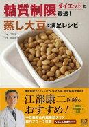 【バーゲン本】糖質制限ダイエットに最適!蒸し大豆で満足レシピ