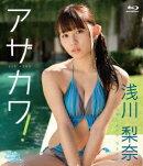 アザカワ!【Blu-ray】