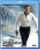 ユア・アイズ・オンリー【Blu-ray】