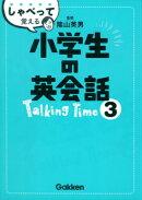 しゃべって覚える小学生の英会話 Talking Time 3