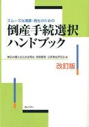 【謝恩価格本】スムーズな清算・再生のための倒産手続選択ハンドブック改訂版