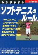 わかりやすいソフトテニスのルール