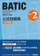 国際会計検定BATIC Subject2公式問題集〈2019年版〉
