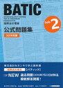 国際会計検定BATIC Subject2公式問題集〈2019年版〉 国際会計理論 [ 東京商工会議所 ]
