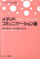 メディア・コミュニケーション論
