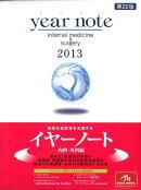year note(2013年版 内科・外科編)