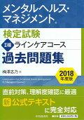 メンタルヘルス・マネジメント検定試験2種ラインケアコース過去問題集〈2018年度版〉