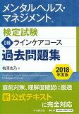 メンタルヘルス・マネジメント検定試験2種ラインケアコース過去問題集(2018年度版)
