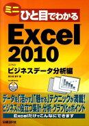 ミニひと目でわかるExcel2010ビジネスデータ分析編