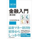 金融入門第3版 (日経文庫)