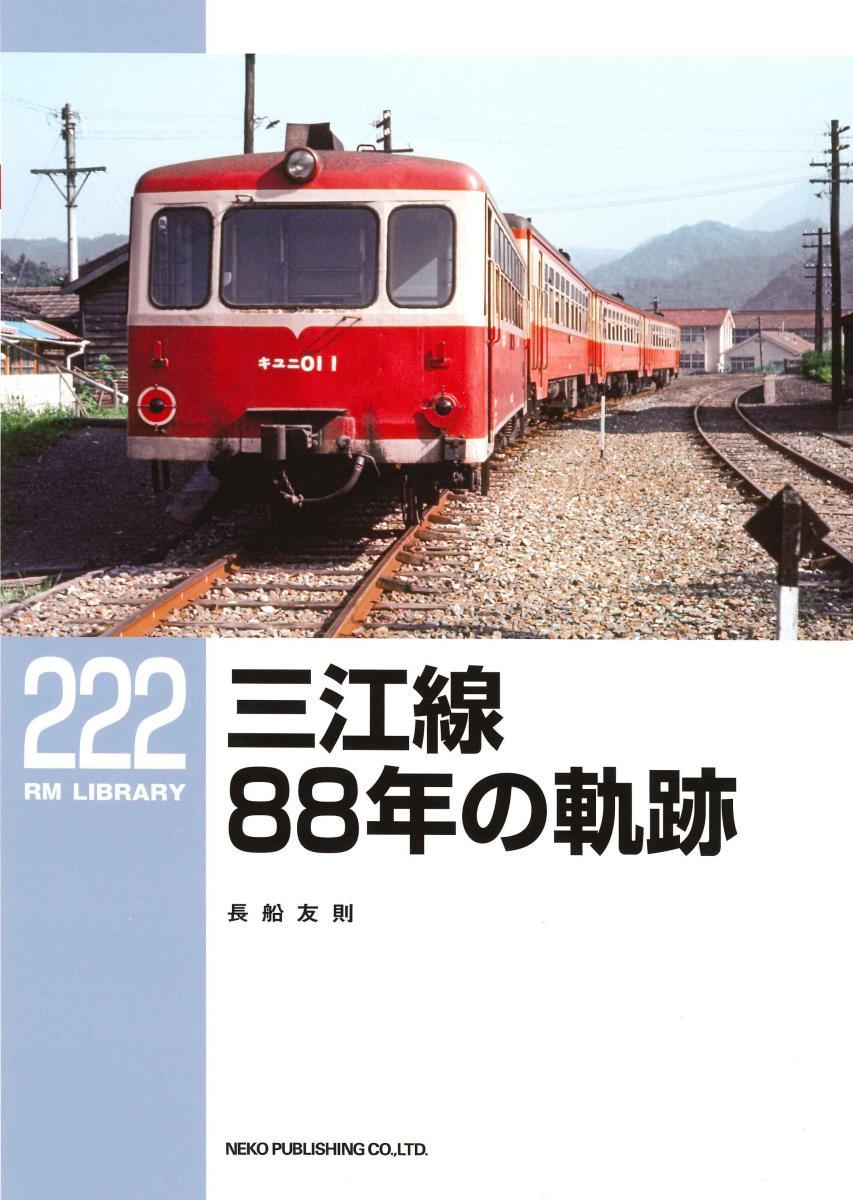 RMライブラリー222 三江線88年の軌跡 (RM LIBRARY) [ 長船友則 ]