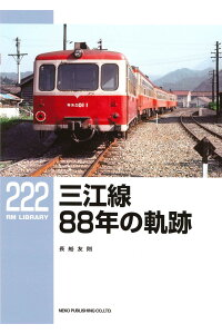 RMライブラリー222三江線88年の軌跡(RMLIBRARY)[長船友則]