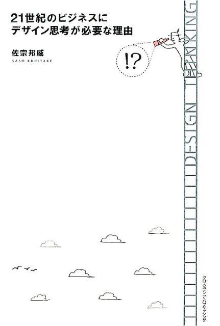 21世紀のビジネスにデザイン思考が必要な理由 [ 佐宗邦威 ]
