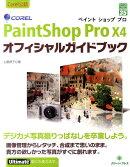 COREL PaintShop Pro 14オフィシャルガイドブック