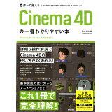作って覚えるCinema 4Dの一番わかりやすい本