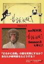 昔話法廷 Season3 [ NHKEテレ「昔話法廷」制作班 ]