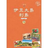 伊豆大島 利島 (地球の歩き方JAPAN 島旅 15)