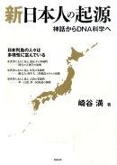新日本人の起源