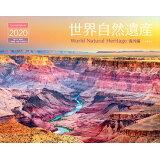世界自然遺産海外編カレンダー(2020) ([カレンダー])