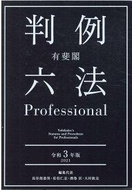 有斐閣判例六法Professional 令和3年版 [ 長谷部 恭男 ]