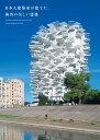 日本人建築家が建てた、海外の美しい建築 [ パイ インターナショナル ]