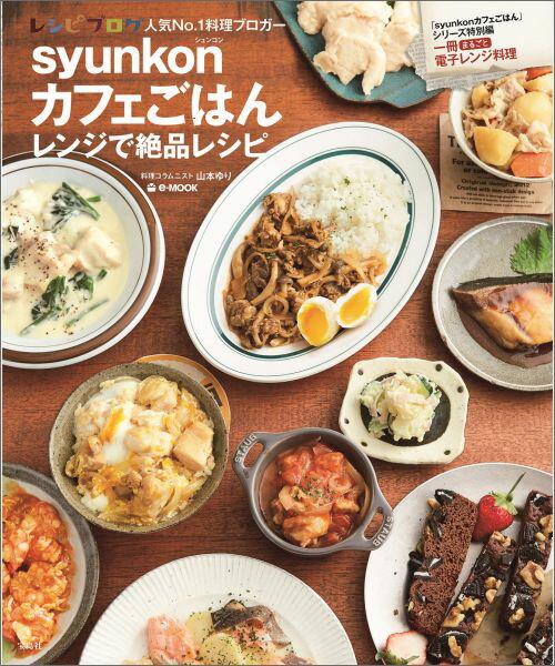syunkonカフェごはんレンジで絶品レシピ (e-mook) [ 山本ゆり ]