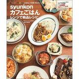 syunkonカフェごはんレンジで絶品レシピ (e-mook)