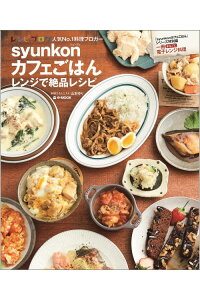 syunkonカフェごはんレンジで作る絶品レシピ