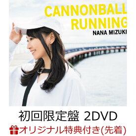 【楽天ブックス限定先着特典】CANNONBALL RUNNING (初回限定盤 CD+2DVD) (パスケース付き) [ 水樹奈々 ]