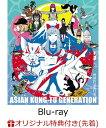 【楽天ブックス限定先着特典】映像作品集17巻【Blu-ray】(オリジナルA4クリアファイル) [ ASIAN KUNG-FU GENERATION ]