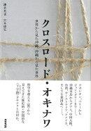 【バーゲン本】クロスロード・オキナワ 世界から見た沖縄、沖縄から見た世界