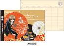 銀魂 クロッキーダイアリー/沖田総悟