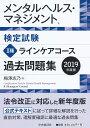 メンタルヘルス・マネジメント検定試験2種ラインケアコース過去問題集〈2019年度版〉 [ 梅澤 志乃 ]