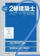 2級建築士スピード学習帳(2018)