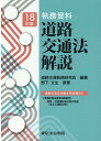 執務資料道路交通法解説18訂版 [ 道路交通執務研究会 ]