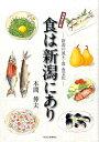 食は新潟にあり増補改訂版 新潟の風土・食・食文化 [ 本間伸夫 ]